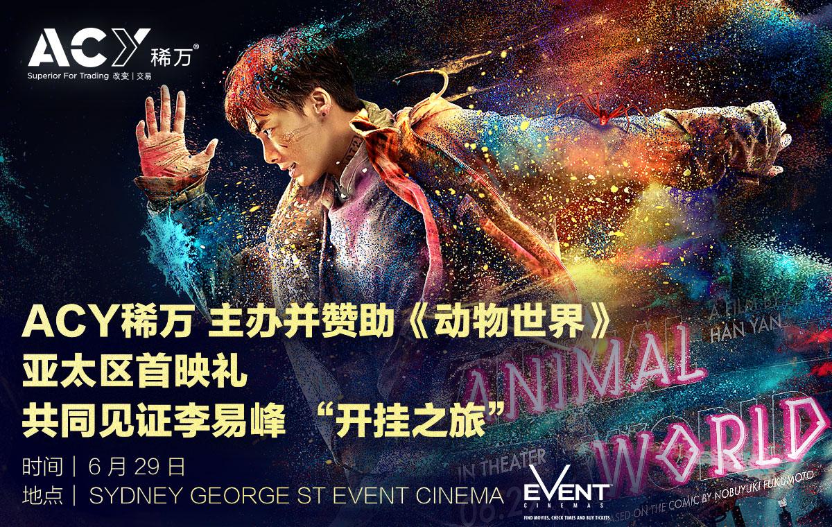 动物世界banner中文.jpg