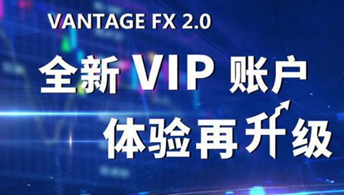 VIP账户.jpg