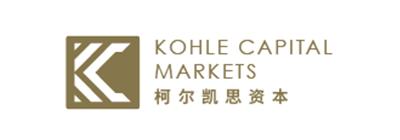 柯尔凯思资本 Kohle Capital Markets